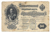 Paper Money Russia 1899 - 50 Rubles State Credit - Very Rare Original Bank Note