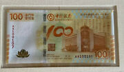 Macao Pataca Commemorative Note - 100th Anniversary Of Bank Of China Set In Box