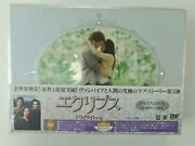 Twilight Saga Eclipse Collector Dvd Box Rare Sealed Sold Out