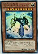 Yu Gi Oh Japanese Sephylon, The Ultimate Timelord Ultra Rare Mg03-jp001 Mint