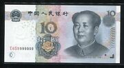 China 2005 Previous Series 10 Yuan Solid Number E6s 9999999 7 Nines Unc