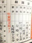 South Manchuria Railway Departure Arrival Train Time Table Military Antique