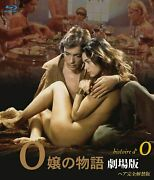 The Story Of O Theatrical Version Uncensored Hair Version Blu-ray Japan