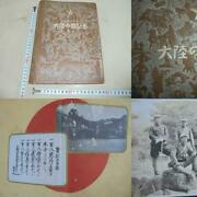 Empire Of Japan Imperial Japanese Army Old Photo Book 45 Sheet Military Antique