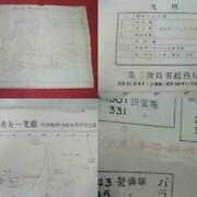Imperial Japanese Army Ship Loss List Musashi Yamato Military Antique Japan