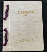 Very Rare Japan Mail Stamp Album Collections 1991 Vintage Tokyo New
