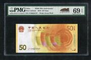 Pmg 69epq 2018 China Banknote - 70th Of Renminbi First Releases