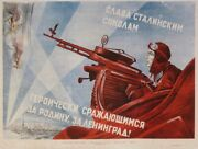 СПРАВА СТАЛИНСКИМ СОКОЛАМ The Fame Of The Stalin's Falcons 1942 Old Poster