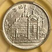 1931 China,fukien / Fookien, 0.2 Dollar / 20 Cents,chinese Silver Coin,pcgs Au55