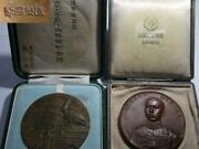 Empire Of Japan Showa 8 Crown Nativity Monument Medal Military Antique