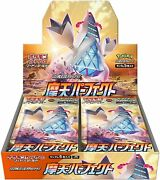 Pokemon Card Game Sword And Shield S7d Towering Perfection Booster Pack Box Japan