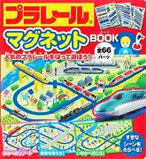 Plarail Magnet Book From Japan [mpo]