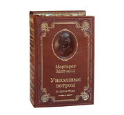 Gone With The Wind By Margaret Mitchell 🔥 Limited 🔥 Luxury 🔥 Leather 🔥 Rare