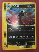 Houndoom The Town On No Map 1st Edition Nm / Mint 071/092
