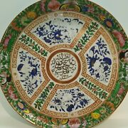 Vintage Porcelain Made In China With Islam Writings 1900and039s Flowers And Butterflyand039s