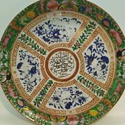 Vintage Porcelain Made In China With Islam Writings 1900's Flowers And Butterfly's