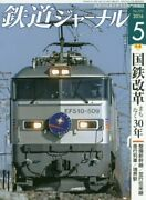 Railway Journal 2016 05 May Issue Of The Magazine From Japan [hcm]