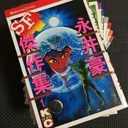 Rare Book Go Nagai Sf Masterpiece Collection 8 Volumes From Import Japan