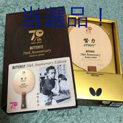 Butterfly Table Tennis Racket 70th Anniversary Edition Fl Winner Paddles480