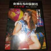 Legend Of Goddess Vii Bull Nakano Dvd Used Womenand039s Pro Wrestling From Japan