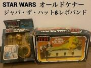 Limited Time Star Wars Old Kenner Java The Hat Levo Band