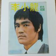 Bruce Lee Lee Xiaolong Commemorative Special Edition Super Book