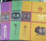 China Booklets Of The Fourth4th Edition Rmb10 X 1 2 And 5 Jiao Notes