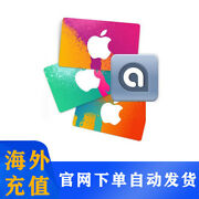 Chinese Itunes Gift Card 中国app商店 100rmb App Store 中国苹果礼品卡 卡密 快速发货!email Delivery