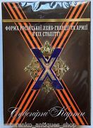 Form Of The Russia Life Guards Army Deck Of 54 Ukrainian Playing Cards Russian