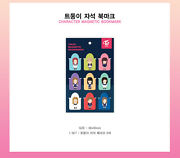 Twice 1st Tour Twiceland Encore Official Goods Character Magnetic Bookmark New