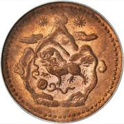Be 16-23 1948 Tibet China 5 Sho Pcgs Ms 63 Rb Red/brown Km Y-28.1