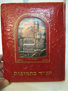 Illustrated Litho Bible Metal Tin Plate Rare Red Cover Tanach With Captions