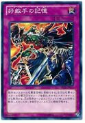 Abyr-jp075 - Yugioh - Japanese - Memory Of An Adversary - Common