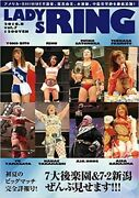 Woman Pro-wrestling Ladys Ring 2016 August Vol.7 Japan Book Japanese