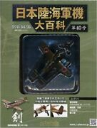 The Imperial Japanese Army Navy Hachette Collections No40 Diecast Ww2 Fighter