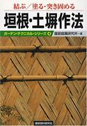 Garden Technical Series Garden Fence Rope Work Thatched Woven Japan Book