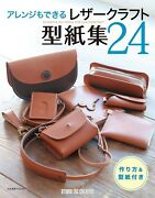 24 Simple Patterns For Leathercraft Japanese Handmade Craft Pattern Book