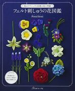 Felt Embroidery Flower Picture Book Pienisieni Japanese Craft Book