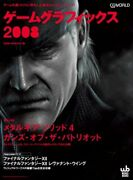 Game Graphics 2008 Cgworld Xbox 360 Making Technique Book Japan