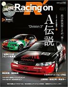 Racing On No.491 Japanese Book Motor Sport W/ Dvd Division 3 / Sep 2017 Japan