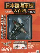 The Imperial Japanese Army Navy Hachette Collections No143 Diecast Ww2 Fighter