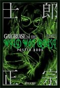 Masamune Shirow Poster Book Galgrease 004 Wild Wet Quest Japan 2004