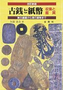 Japanese Old Coins And Banknotes Bill Paper Money Book From Japan