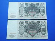 Rare Lot Of 2 Imperial Russia 100 Roubles 1910 Banknotes Consecutive Sn