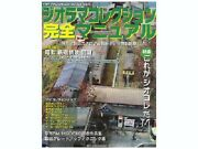 Diorama Collection Perfect Manual Rm Models Archive Japanese Book