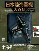 The Imperial Japanese Army Navy Hachette Collections No65 Diecast Ww2 Fighter