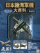 The Imperial Japanese Army Navy Hachette Collections No42 Diecast Ww2 Fighter