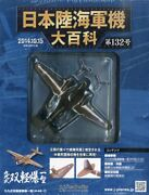 The Imperial Japanese Army Navy Hachette Collections No132 Diecast Ww2 Fighter