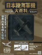 The Imperial Japanese Army Navy Hachette Collections No164 Diecast Ww2 Fighter