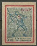 Russia Ussr Old Charity Label Stamp Cinderella Wounded Soldier 1923 Unperforated